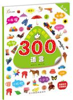 Baby learning stickers 300: Language(Chinese Edition): CHEN ZI MEI