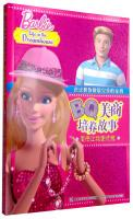 Barbie teach you to do the most perfect girl BQ American story: the virtues make me more elegant(...