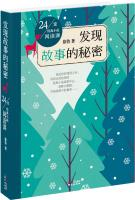 That the story of the secret 24 classic novel reading class(Chinese Edition): XU LU
