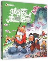Lilliput Story Series 365 * 365 Night Night fable(Chinese Edition): LI TING BIN