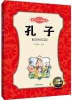 Youth Development inspirational books: Confucius(Chinese Edition): WAN YOU TU SHU