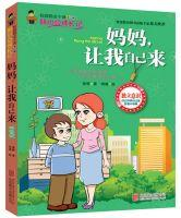Mom let me come(Chinese Edition): JIANG ZHE
