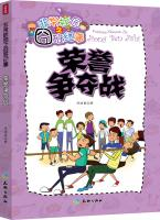 Very embarrassing memos campus classes: the battle for honor(Chinese Edition): LI PEI XIA