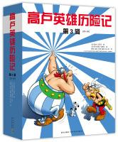 High Luying Xiong's Adventures: The third series (set of 12)(Chinese Edition): FA ] LE NEI GE ...