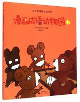 Little Newton idiom Comics Series: Comics idiom Zoo (6)(Chinese Edition): TAI WAN NIU DUN CHU BAN ...