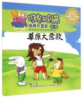 Star Island Paradise buzz and flash Earth Adventure (Episode 9): steppe rescue(Chinese Edition): ...