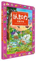 Observation and memory training picture book cognition: wonders(Chinese Edition): DE ] YA LI SHAN ...