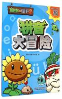 Zombies 2: The First Adventure(Chinese Edition): ZHI WU DA