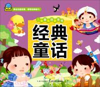 Children's educational enlightenment book: the classic fairy tale(Chinese Edition): HAI TUN ...