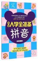Primary school enrollment whole preparation: First (for Prekindergarten)(Chinese Edition): BO ER