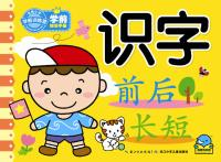 Preschool Knowledge Manual: Literacy(Chinese Edition): HAI TUN DI YOU GUAN