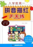 Pinyin Miaohong practice every day(Chinese Edition): TANG ZHI XIN