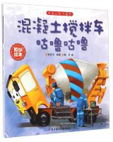 Truck cognitive big picture book: concrete mixer grunt(Chinese Edition): MI JI KA