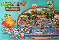 Zombies 2. stereoscopic games fight inserted: World: ZHI WU DA