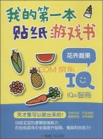 My first game this sticker book: Floral fruits and vegetables(Chinese Edition): GAO YU LIAN