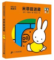 Miffy Miffy book Cognitive Tunnel hide and seek(Chinese Edition): DI KE BU LU NA