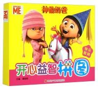 Despicable Me Happy puzzles: Happy sisters(Chinese Edition): TAN SHU HUI
