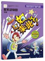 Galaxy Zoo: Universe original case series(Chinese Edition): HAN GUO KE XUE ZHI SHI FA ZHAN SUO