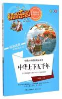 Read Paradise Chinese juvenile growth required reading: China five thousand (US-painted version of ...