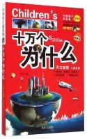 Extracurricular reading books Why do thousands of astronomical geography of human society (the ...