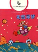 Temple dream reading library science students(Chinese Edition): ZHONG XIAO XUE