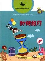 Time travel reading library science students(Chinese Edition): ZHONG XIAO XUE