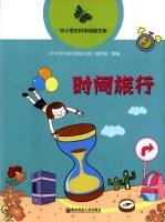 Time travel reading library science students(Chinese Edition): ZHONG XIAO XUE SHENG KE XUE YUE DU ...