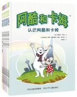 Aku and Cam picture book series (set of 6)(Chinese Edition): YING ] A XI FU BA ?