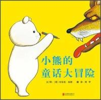 Bear fairy tale adventure(Chinese Edition): YING ] AN