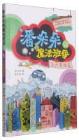 Pan blossoming magic class 4: Flying van(Chinese Edition): DUAN LI XIN