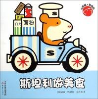 Small hamster Stanley: Stanley do dishes(Chinese Edition): SUN LI LI