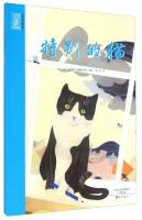 Love Reading Museum Picture Book Reading: special cat(Chinese Edition): SUN YUAN