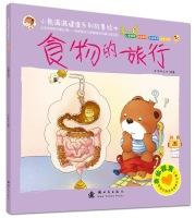 Bear full body health series of stories exploring picture books picture books of travel food(...