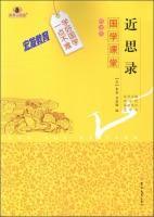 Sinology classroom Jinsilu(Chinese Edition): XI