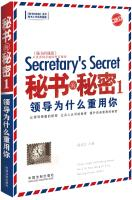 Secretary's Secret 1: Leadership Why you reuse (updated version 3)(Chinese Edition): XU XIAN ...