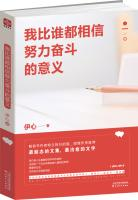 I believe more than anyone else struggling significance(Chinese Edition): YI XIN