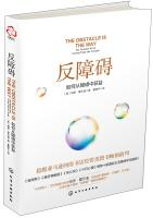 Anti obstacle: how to benefit from disorders(Chinese Edition): MEI ] RUI EN HUO LE ?