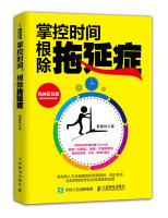 Control the time. eradicate procrastination(Chinese Edition): HUANG YA LING