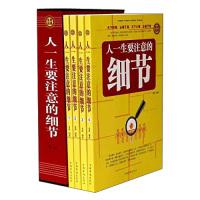 Pay attention to the details of a person's life (suite 1-4 volumes)(Chinese Edition): BI GENG