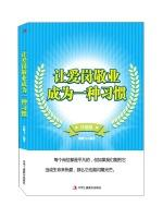 Let love and dedication to become a habit (upgrade version)(Chinese Edition): HOU PENG FEI