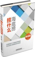 What fishing sea fishing (Future Version)(Chinese Edition): XU YA MING