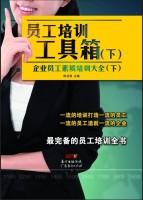 Staff Training Toolbox (Vol.2): the quality of training of employees Index (Vol.2)(Chinese Edition)...