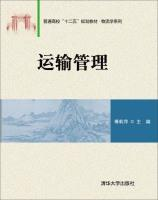 Transportation Management College. second five planning materials Logistics Series(Chinese Edition)...