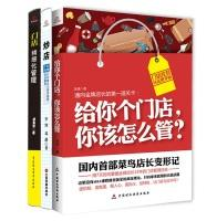 Stores profitable trilogy (set of 3)(Chinese Edition): ZHANG QIAN