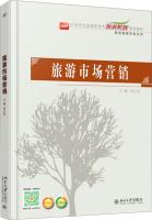 Tourism Marketing(Chinese Edition): LIU CHANG YING