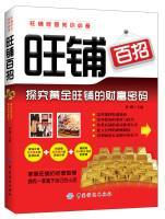 Pu hundred strokes(Chinese Edition): WANG RAN