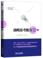 Strategic thinking Training Manual 2(Chinese Edition): RI ] LING MU GUI BO