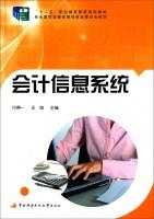 Accounting information system (including a DVD)(Chinese Edition): FU DE YI