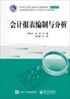 Accounting Reporting and Analysis(Chinese Edition): JU YONG HONG