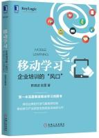 Mobile learning: corporate training. air(Chinese Edition): CHEN CHENG BO